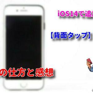 【iPhone】背面タップ機能の設定からアプリ設定までを解説