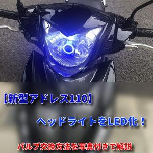 【新型アドレス110】CE47AヘッドライトLED化!バルブ交換方法