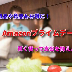 日用品や食品もお得に!Amazonプライムデーを使って支出を抑えよう!