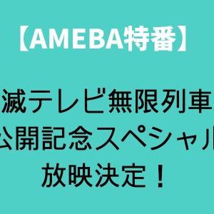 【ABEMA特番】鬼滅テレビ無限列車編公開記念スペシャル放映決定!
