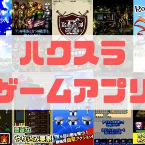 ガチで面白いハクスラゲームアプリおすすめランキング30選【スマホ】