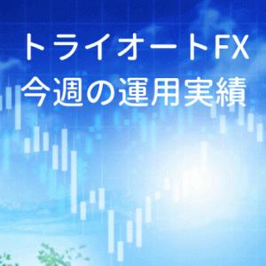 【トライオートFX実績】4月12日週の取引損益は+5,293円、年利換算27.6%でした。