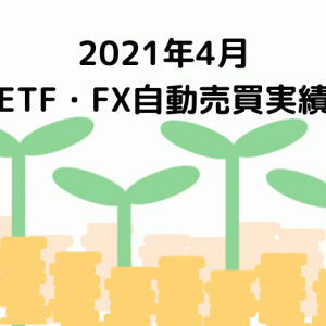 【ETF・FX自動売買実績】2021年4月の実現損益は+68,073円でした。設定も紹介します。