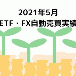 【ETF・FX自動売買実績】2021年5月の実現損益は+59,256円でした。設定も紹介します。