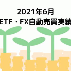 【ETF・FX自動売買実績】2021年6月の実現損益は+58,694円でした。設定も紹介します。
