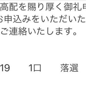 【東サラ】2020募集馬検討⑦(結果発表〜!)