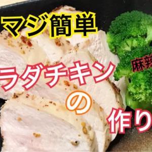 クックマンTV✨YouTube版 【超簡単サラダチキン麻辣味】