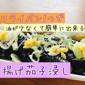 油が少なくてフライパン1つで簡単に出来る秋茄子の揚げ茄子浸しの作り方