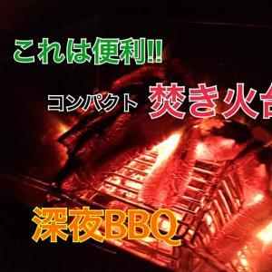アウトドア〜深夜にミニ焚き火台でBBQ🔥