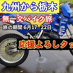 九州から栃木無一文バイク旅🔥🔥🔥