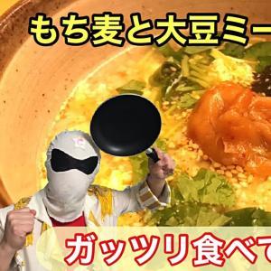 もち麦と大豆ミートの痩せる梅雑炊🔥