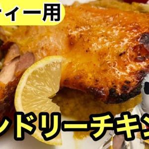 タンドリーチキンと香草焼き(YouTubeクックマンTV)