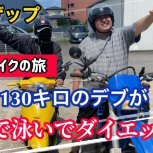 ダイエットククザップ バイクでツーリング&川遊び