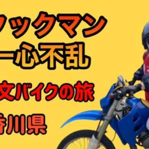 無一文バイクの旅 香川県編 四国八十八箇所巡りで女神降臨