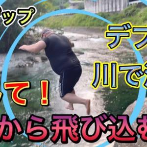 ククザップ#18130キロのデブ大自然の飛び込み台から決死のダイブ
