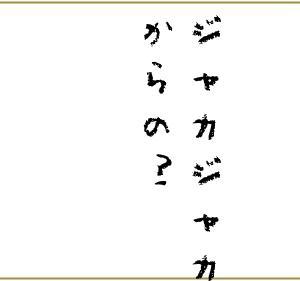 ジャカジャカ巻きは「からの~」を大切にする【テクニック9手目】
