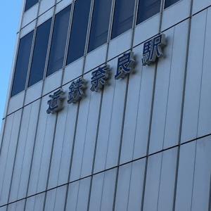 奈良の中心駅【近鉄奈良駅】