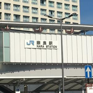 奈良の玄関口【奈良駅】
