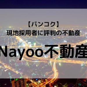 【PR】【お部屋探し】バンコクで現地採用者に評判のNayoo不動産