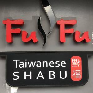 アーリーにある台湾しゃぶしゃぶ「FuFu Taiwanese Shabu」