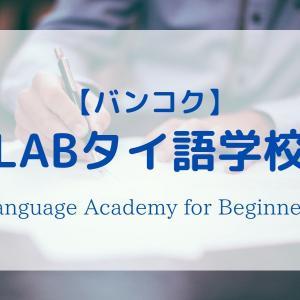 【PR】初めての方におすすめ!プロンポン駅近くのタイ語学校「LABタイ語学校」