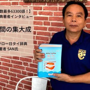 【日タイ語辞典で最多の63300語収録!】サンタロー日タイ辞典の著者Sanさんにインタビューしました!