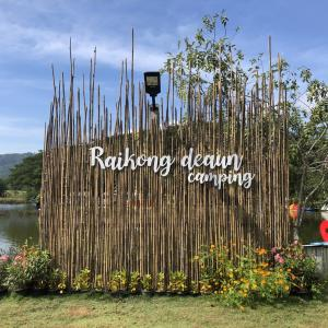タイのキャンプ場「Raikong deaun camping(ไร่คงเดือน แคมป์ปิ้ง)」@スパンブリー県