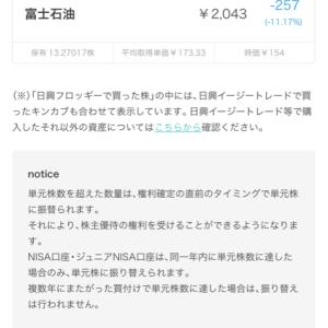 日興フロッギー口座  経過報告2