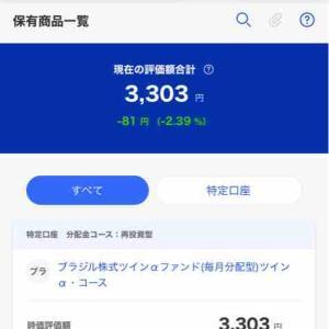 楽天証券 その2  評価額3000円突破