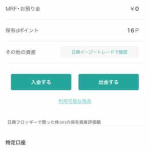 自民党総裁、関連企業と日興フロッギ口座 3000円突破 No.3
