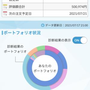 SBI証券 積立投資信託 資産50万円突破‼️