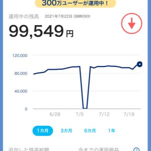 PayPayボーナス99000円突破‼️