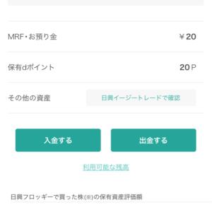 日興フロッギー SMBC証券 総資産13000円突破‼️