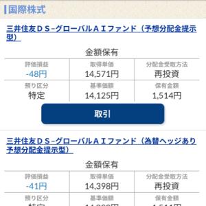 SBI証券 積立投資信託 資産55万円突破‼️