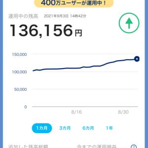 今注目の⚠️PayPay運用13.6万円突破‼️ 菅さん辞任、米国🇺🇸雇用統計も大注目⚠️
