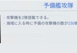 【 空母 】イラストリアス(SSR)スキル考察・性能解説