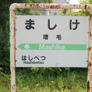 2008年北海道の旅②~増毛