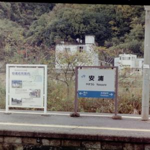 2003年備後・安芸の旅②
