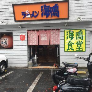 ラーメン 海鳴食堂 博多区 らーめん 日記