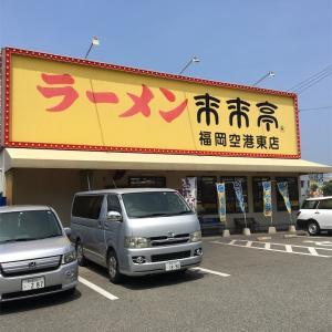 来来亭 福岡空港東店|博多区 らーめん 日記