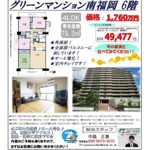 グリーンマンション南福岡|博多区 マンション 売却