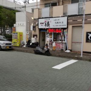 大分中津からあげ 鶏kei 福岡本店|博多区 エリア 日記