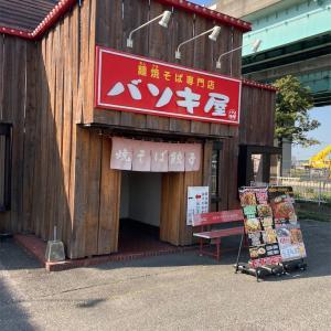 バソキ屋 西月隈店 博多区 エリア 日記