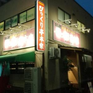 びっくり亭 本家 博多区 エリア 日記