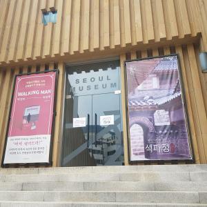 石坡亭 ソウル美術館 と ランチ