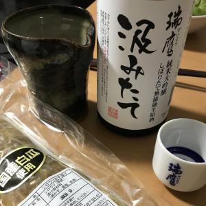 瑞鷹さんの生原酒