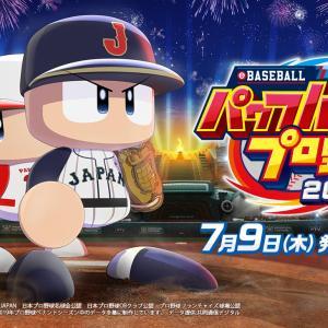 【パワプロ2020】発売目前!パワフルプロ野球2020!#4