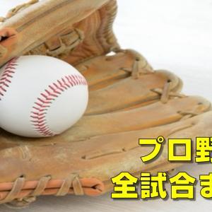 【2020.7.7】プロ野球全試合まとめ