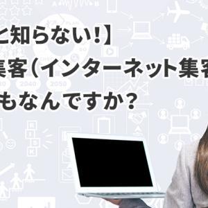 【意外と知らない!】web集客(インターネット集客)とは?