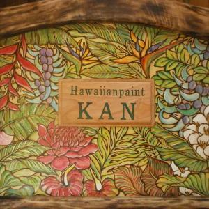 Hawaiian paint KAN のご紹介
